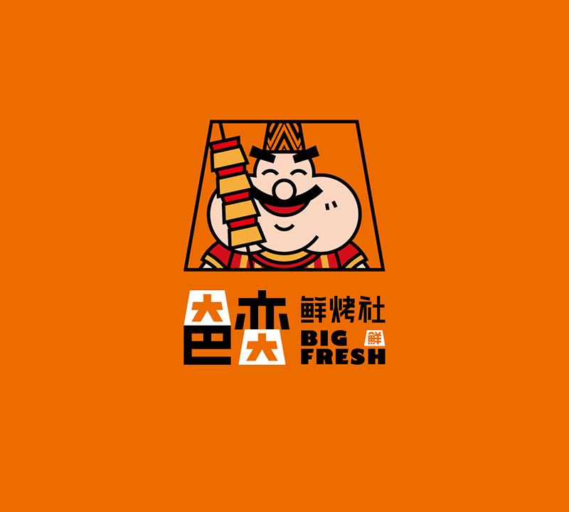 夿奕 鲜烤社落地文件-24.jpg
