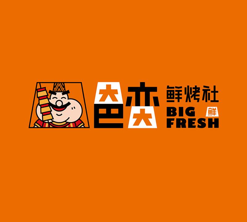 夿奕 鲜烤社落地文件-22.jpg