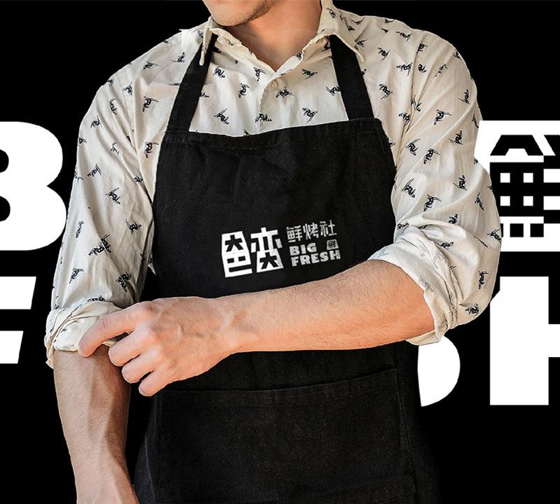 夿奕 鲜烤社落地文件-47.jpg