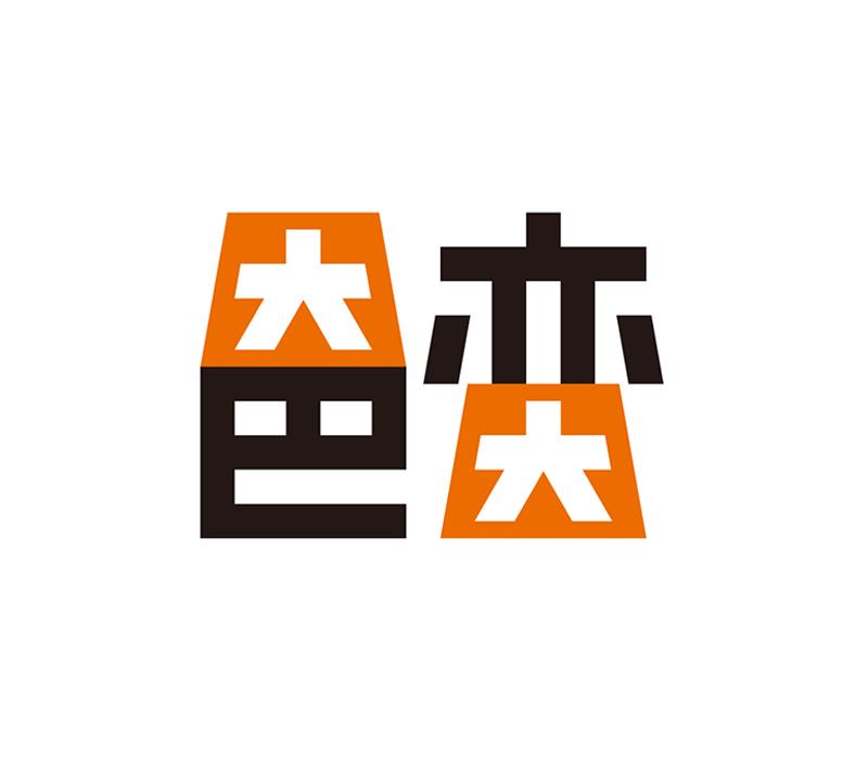夿奕 鲜烤社落地文件-10.jpg