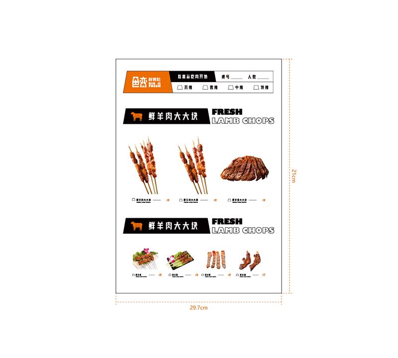 夿奕 鲜烤社落地文件-49.jpg
