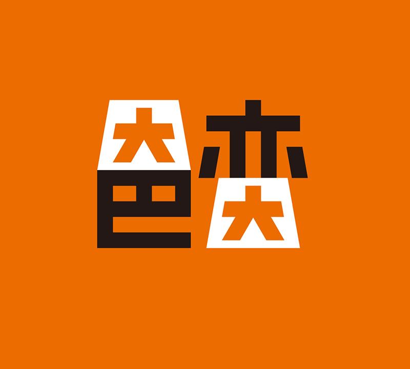 夿奕 鲜烤社落地文件-11.jpg