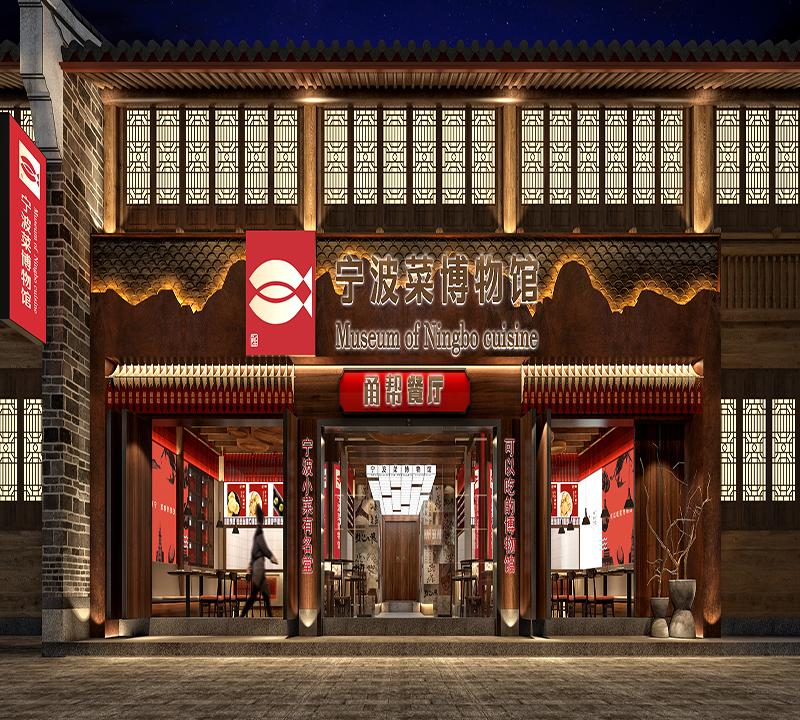 宁波菜博物馆.jpg