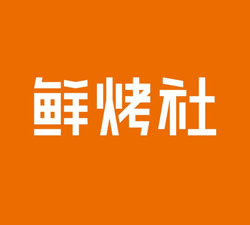 夿奕 鲜烤社落地文件-15.jpg